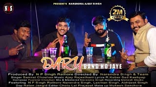 Daru Band Ho Jaye | Official Video | Latest Daru Party Song 2019