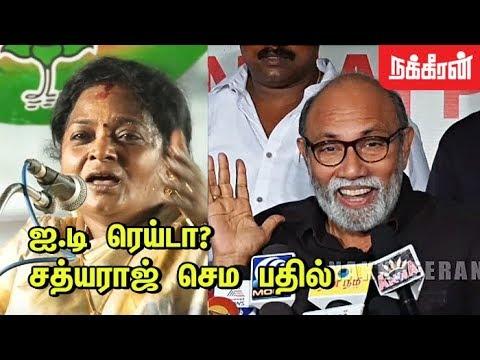அல்டிமேட் பதில்... நக்கல் அடித்த சத்யராஜ் | Reply to Tamilisai | Sathyaraj about IT Raid | Cauvery