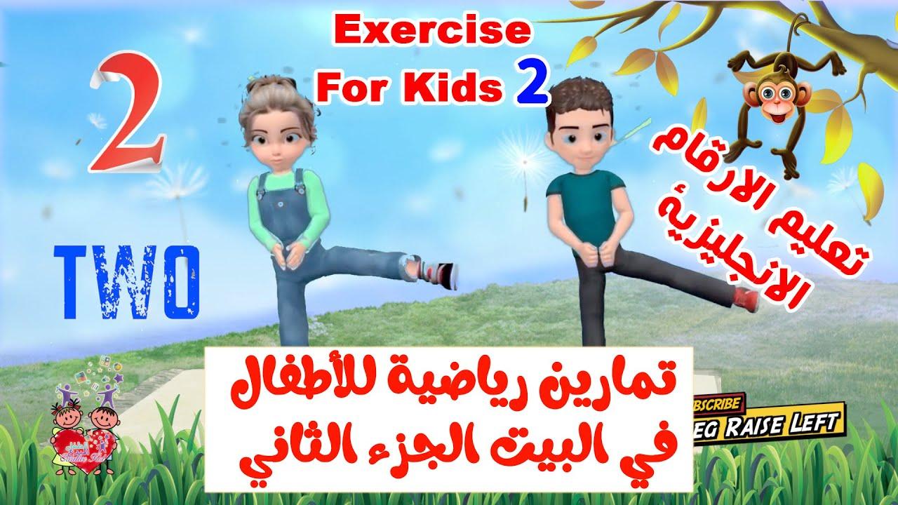 تمارين رياضية للأطفال في البيت الجزء الثاني مع تعليم الارقام الانجليزية Kids Workout At Home 2020 Youtube