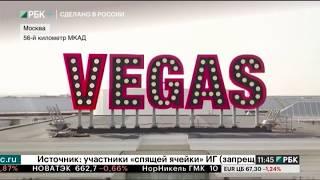 VEGAS. Сделано в России