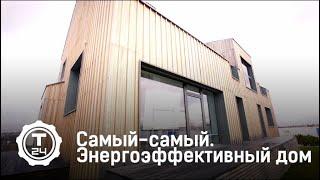 Самый-самый. Энергоэффективный дом | Т24