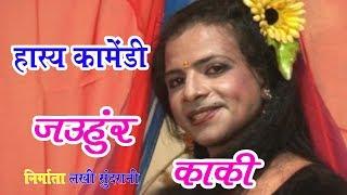 vuclip Comedy  जऊहर काकी , Jauhar kaki, Gulam Haidar, Santosh Nishad  Chhattisgarhi