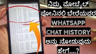 SEE others whatsapp chat history in your mobile phone in kannada