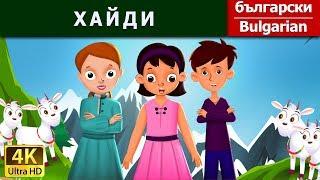 ХАЙДИ | приказки | детски приказки | приказки за лека нощ | Български приказки