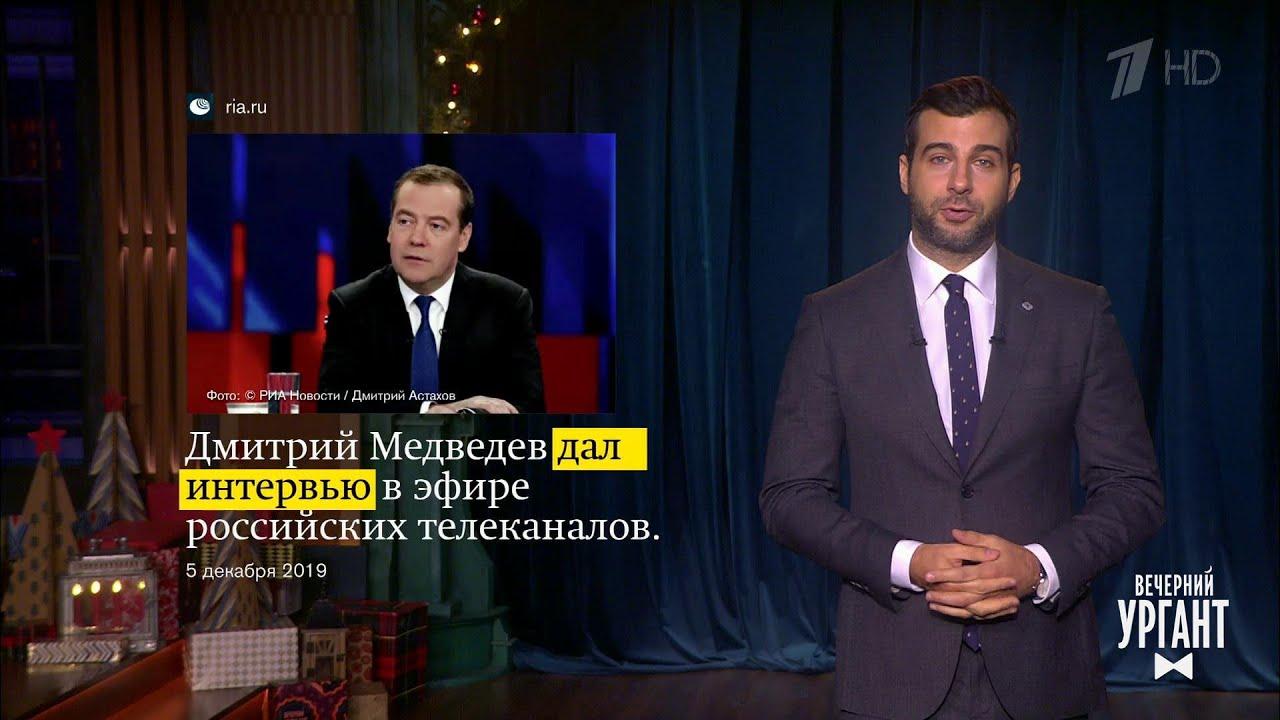 Картинки по запросу Результаты поиска Все результаты Ургант Жестко Высмеял Госдуму картинки