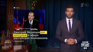 О разговоре Дмитрия Медведева с журналистами и стендап фестивале НАТО Вечерний Ургант