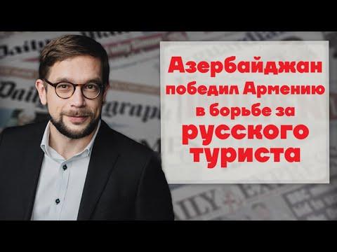 Азербайджан победил Армению в борьбе за русского туриста
