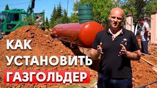 Как правильно установить газгольдер? | Установка газгольдера на участке