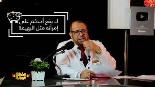 لا يقع أحدكم على إمرأته مثل البهيمة |نصائح استعد شبابك وغير حياتك|د جودة محمد عواد