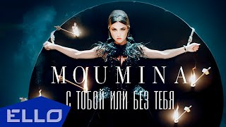 MOUMINA - С тобой или без тебя