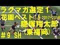 隠塚翔太郎(東福岡3年) ラグビーマガジン 花園ベストフィフティーン 第97回全国高校ラグビー 2017-2018