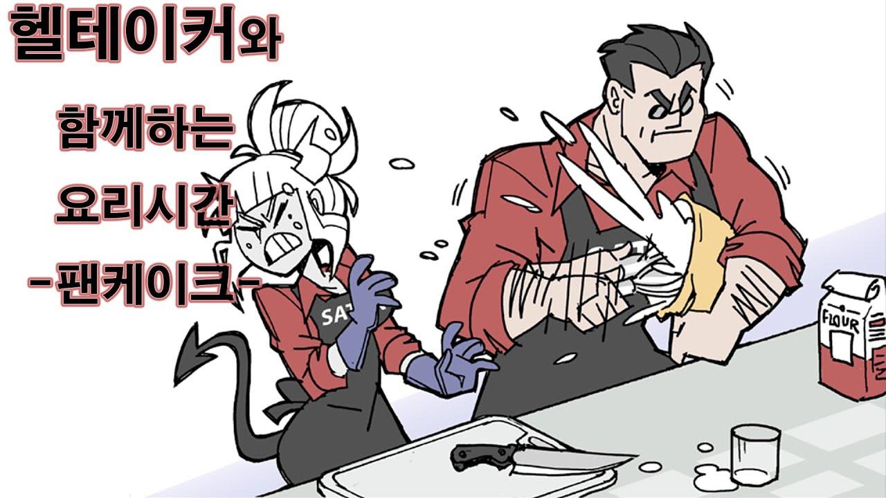 [헬테이커] 헬테이커와 함께하는 요리시간(팬케이크) 더빙 Helltaker