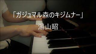 「The Kijimuna sprite in the mystery banyan forest」Akira yuyama 「ガジュマル森のキジムナー」湯山昭 Instagram https://www.instagram.com/ikkioguma/ Facebook ...