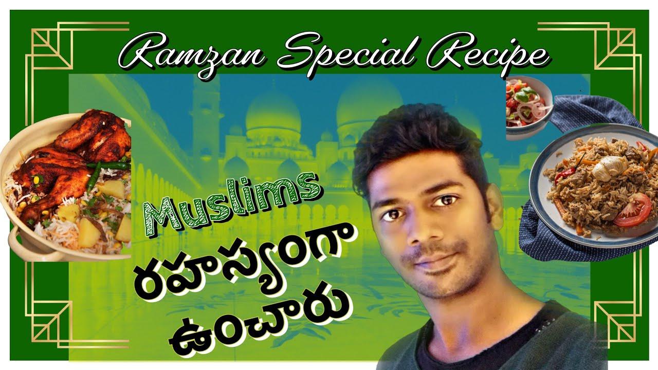 Muslims SECRET Recipe    Ramzan Special Recipes