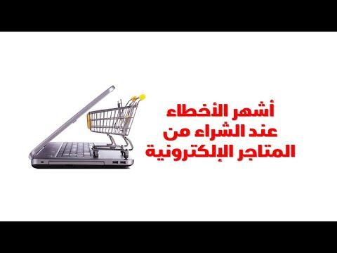 أشهر الأخطاء عند الشراء من المتاجر الإلكترونية