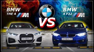 BMW 4 2016 vs THE 4 2020 - сравнительный тест двух баварских купе!
