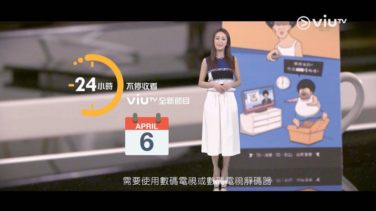 免費電視 ViuTV 99臺 --收睇方法 都有得選擇! - YouTube