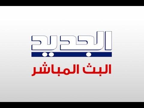 البث المباشر لقناة الجديد