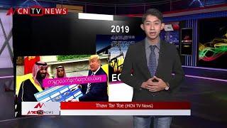 MCN INTERNATIONAL NEWS BULLETIN (21 JAN 2020)