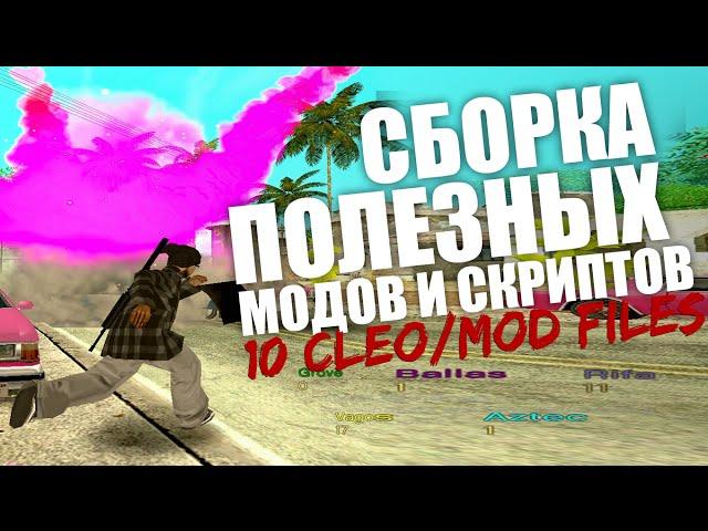 ПОЛЕЗНЫЕ МОДЫ/КЛЕО СКРИПТЫ/ЧИТЫ ДЛЯ GTA SAMP 0 3 7 | MOD/CLEO CHEAT