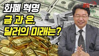화폐혁명! 금 과 은 그리고 달러의 미래는 어떻게 될까? | 홍익희 교수 | 815머니톡 (풀버전)