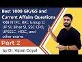Best 1000 GK/GS Current Affairs Questions 2019 part 2 I RRB NTPC, UPSI by Dr Vipan Goyal I Study IQ