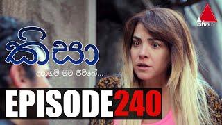 Kisa (කිසා)   Episode 240   27th July 2021   Sirasa TV Thumbnail