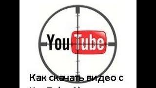Видеоурок # 1 как скачать видео с YouTube .