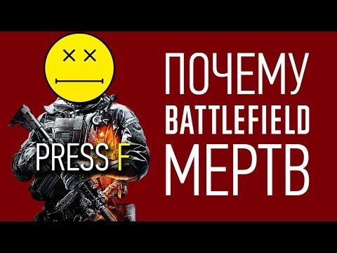 Почему Battlefield УМЕР