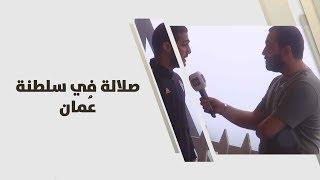 معاذ الردايدة -  صلالة في سلطنة عُمان