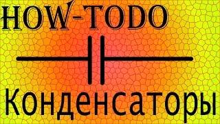 Основы электротехники. Конденсаторы.(Видео для новичков, об основах электротехники, если точнее о конденсаторах, емкости, фарадах, напряжении..., 2015-03-27T23:45:26.000Z)