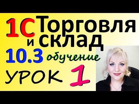 1с бухгалтерия 8.2 самоучитель онлайн видео оксана векшенёва