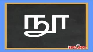 Tamil Uyir Mei Ezhuthkkal - Kuu Varisai - கூ வரிசை