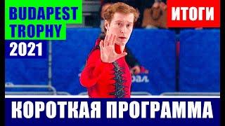 Фигурное катание Будапешт трофи 2021 Александр Самарин выиграл короткую программу Дмитрий Алиев 5