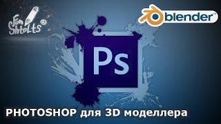 3D персонаж урок 1  -  Photoshop для 3D моделлера основы, слои и кисти
