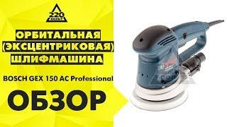 Обзор Орбитальная эксцентриковая шлифмашина BOSCH GEX 150 AC Professional