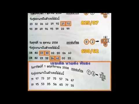 เลขเด็ด 1/11/58 เลขเด่นที่สุด หวย งวดวันที่ 1 พฤศจิกายน 2558