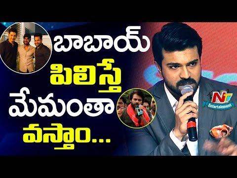 Ram Charan Interacting With Media | Happi Mobile Stores Launch | NTV Entertainment