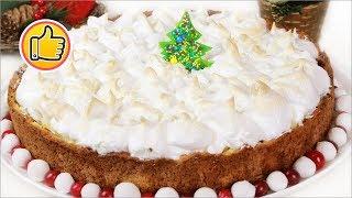 Рождественский Пирог на 2019, Мамин Рецепт | Пирог на Новый Год