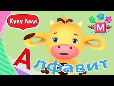 Сборник Tiny Love АЛФАВИТ для детей большой сборник. Герои Тини-лав знакомят с буквами  А Б В Г Д Е