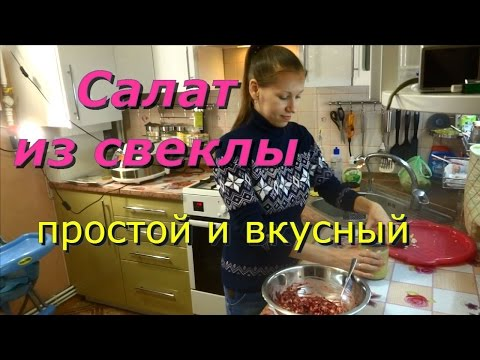 Салат из вареной свеклы - пошаговый рецепт с фото на