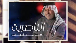 رعد الناصري -  الناصرية (حصريا )   2020