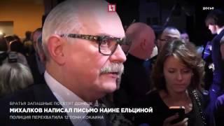 Михалков написал письмо Наине Ельциной