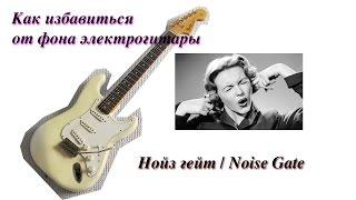Как избавиться от фона электрогитары (Noise gate)(Как избавится от наводок шума фона треска паразитных помех у электрогитары на большом уровне перегруза..., 2014-09-24T17:47:35.000Z)