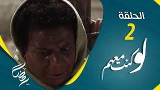 برنامج لو كنت معهم | الحلقة 2 - مع آل ياسر