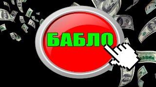 Как заработать Вконтакте в проекте VKonmillion   МИЛЛИОН РУБЛЕЙ И ПОДПИСЧИКОВ ЗА 30 ДНЕЙ!