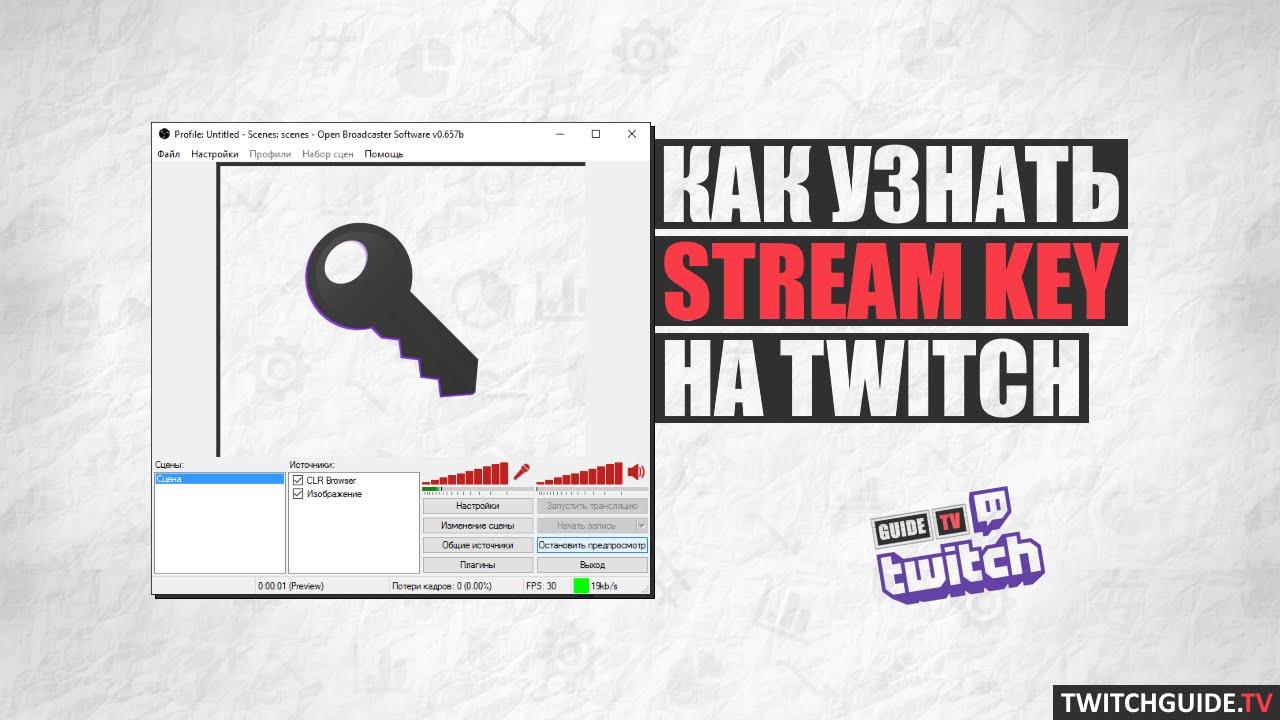 how to get twitch stream key