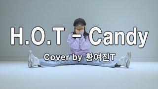 에이치오티(H.O.T) - Candy(캔디) 커버댄스 Cover Dance 황여진T l 강남역 방송댄스학원 …