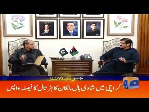 Geo Headlines - 08 AM - 27 January 2019