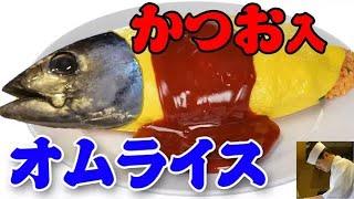 まさか!まるごと?鰹入オムライスの作り方(a rice omelet with skipjack tuna)